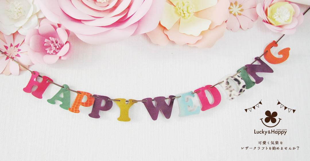 レザークラフトパーツ・キット Lucky&Happy
