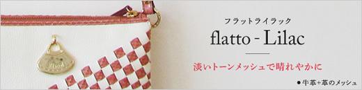 flatto - Lilac