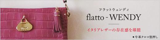 flatto - WENDY