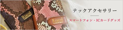 Riscol - テックアクセサリー・スマートフォンカバー